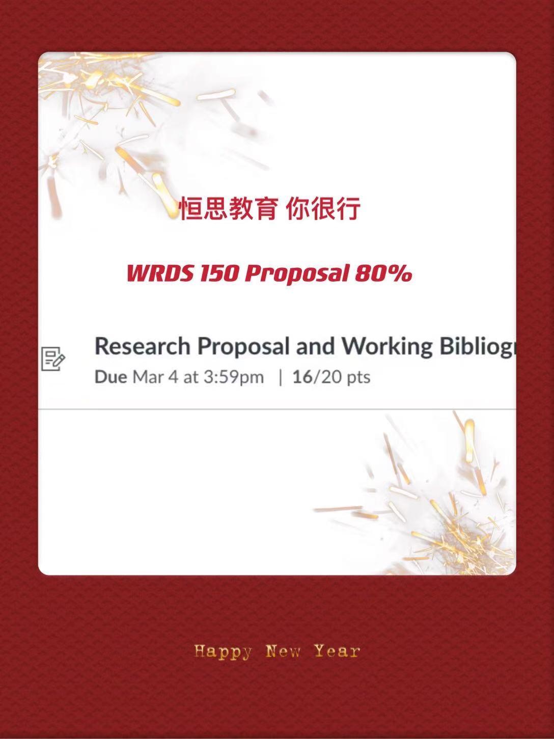 加拿大大学补习 - UBC补习补课 - WRDS 150