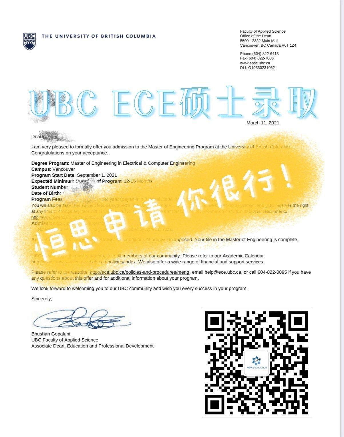 UBC工程系ECE硕士录取