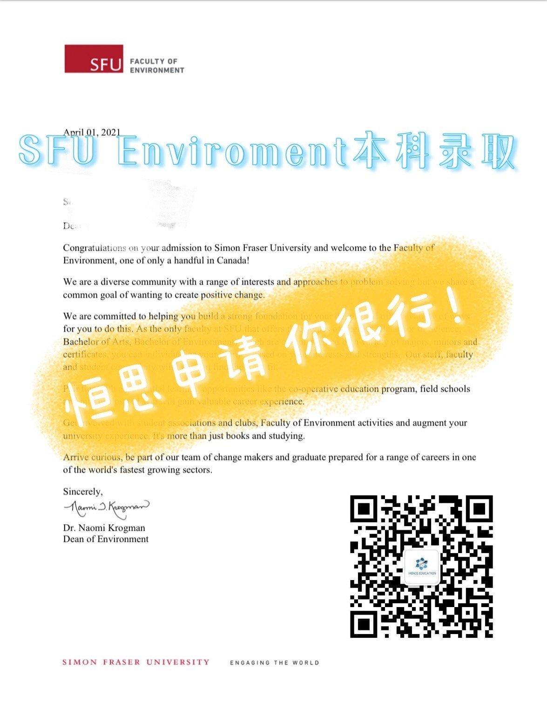 SFU Environment Admission